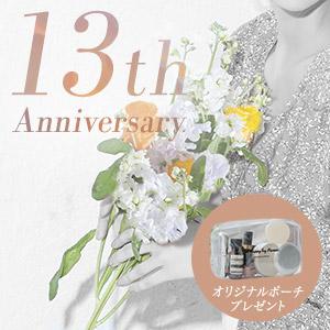13周年記念イベント