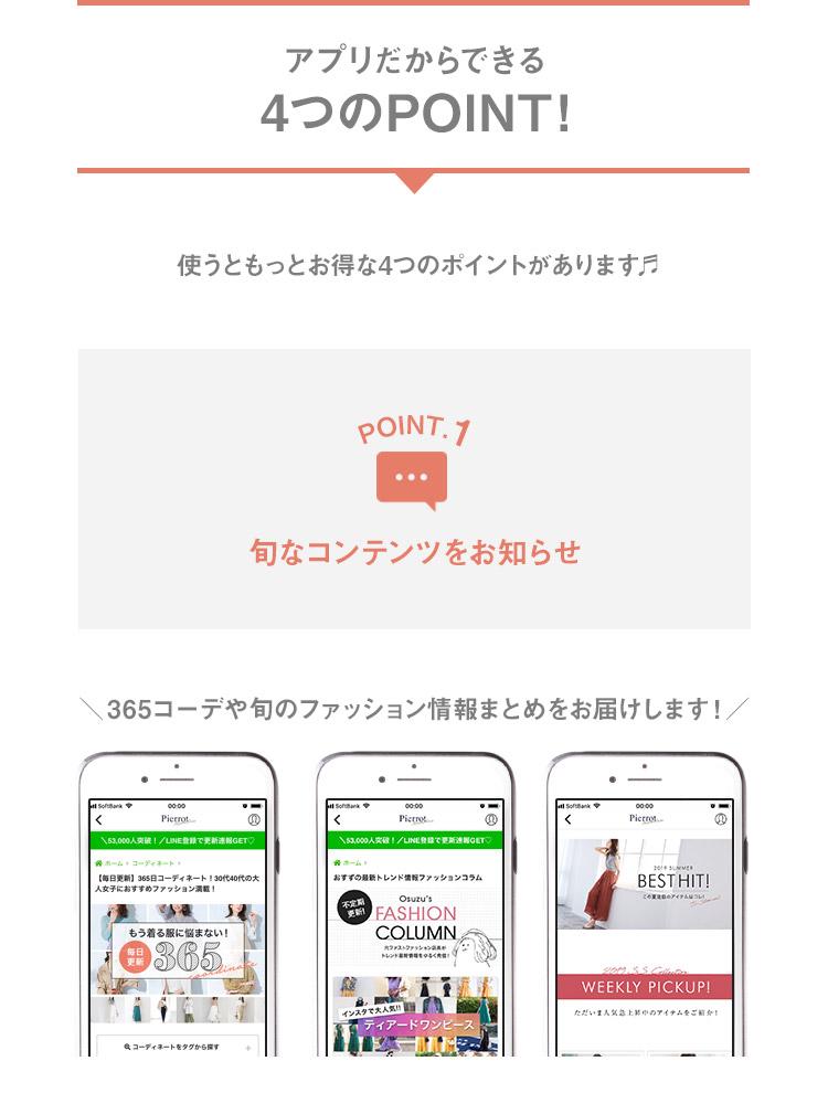 Pierrot公式アプリ詳細