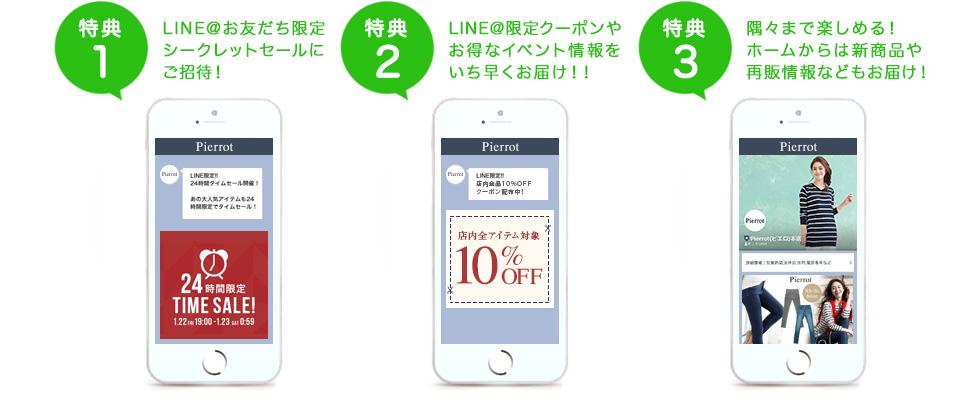 LINE@お友達登録特典紹介