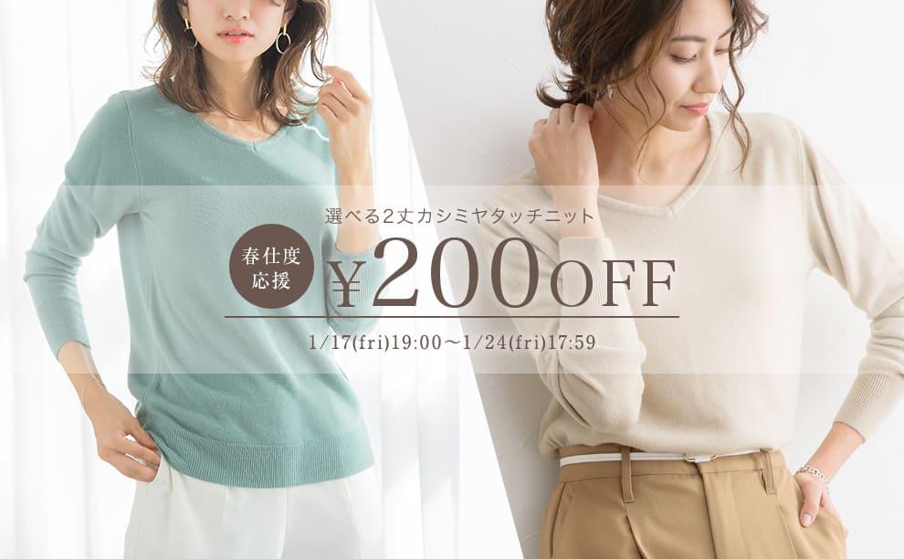カシミヤタッチ200円OFF