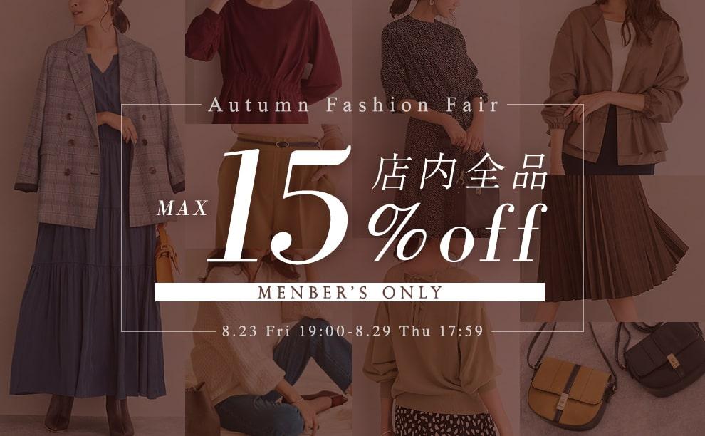 2019秋 オータムファッションフェア