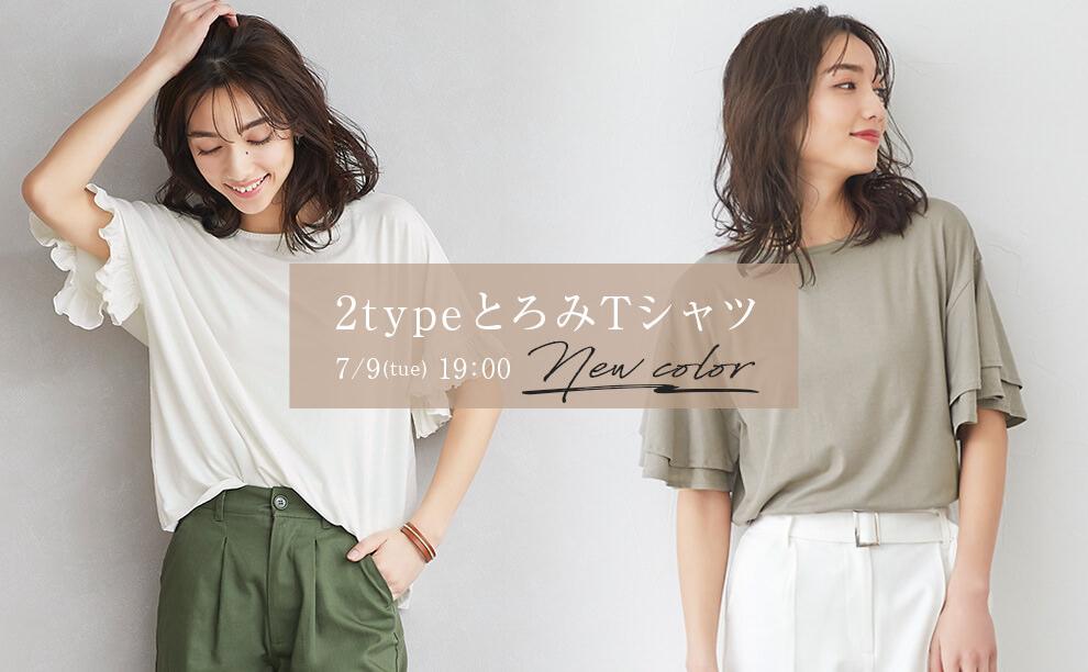 2typeとろみT